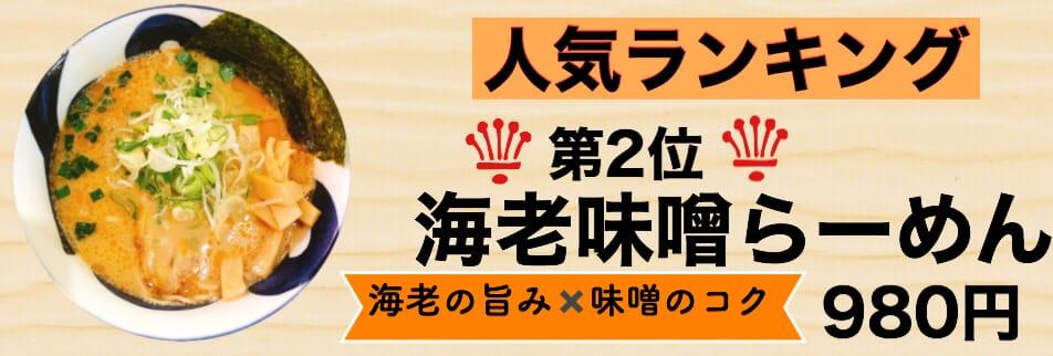 東京都立川市/立川駅南口から徒歩3分のお店/一撃らーめん
